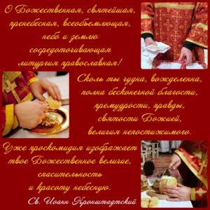 Свято-Никольский мужской монастырь. Проскомидия: Записки о здравии и о упокоении