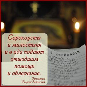 Свято-Никольский мужской монастырь. Сорокоуст о живых и усопших (можно заказать на сайте)