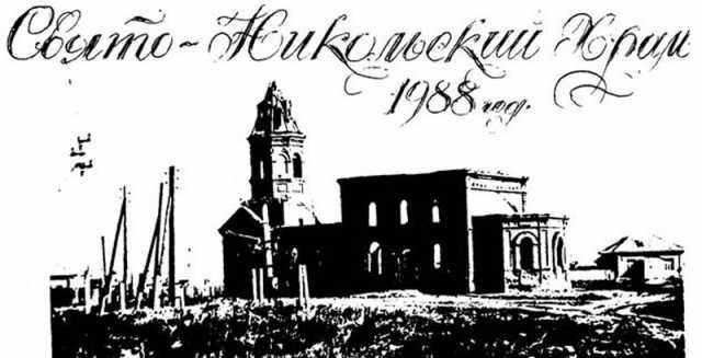 Свято-Никольский храм 1988 г.