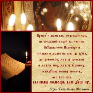 Свято-Никольский мужской монастырь. Треба Неусыпаемая Псалтирь: сильная молитва о живых и усопших (можно заказать на сайте)